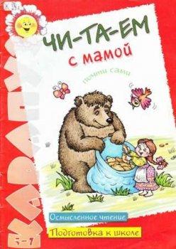 Детские книги Читаем с мамой Осмысленное чтение. Подготовка к школе.