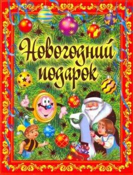 Детские книги. Новогодний подарок