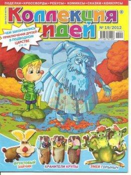 Детский журнал Коллекция идей №19, 2012