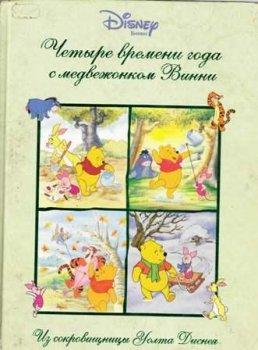 """Детские книги """"Четыре времени года с медвежонком Винни""""."""