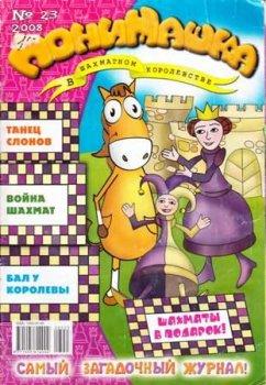 Детский журнал ПониМашка №12, 2008 – ПониМашка и ковбои