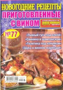 Золотая коллекция № 77, 2010. Новогодние рецепты, приготовленные с вином