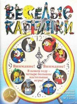 """Детский журнал """"Весёлые картинки"""" № 1, 2010"""