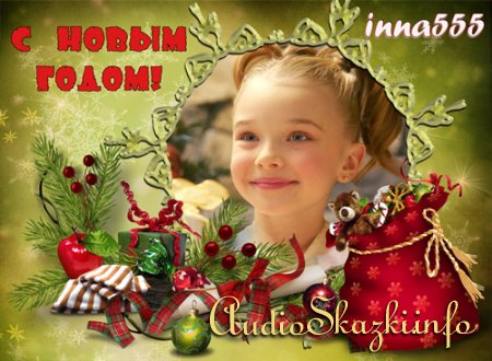 Праздничная рамка с елочными шарами, хвоей и мешком с подарками - С Новым годом