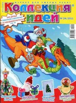 """Детский журнал """"Коллекция идей"""" № 24, 2011"""