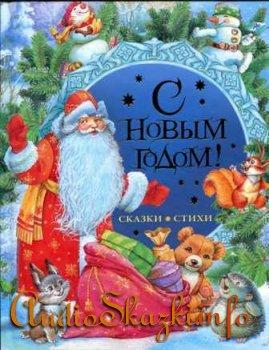 Детские книги С новым годом. Стихи и сказки
