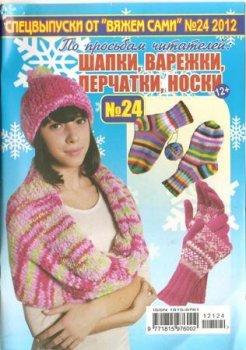Журнал Вяжем сами. №24, 2012 Шапки, варежки, перчатки, носки