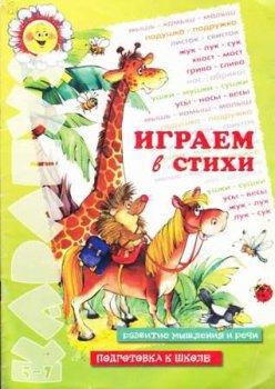 Детские книги. Играем в стихи. Развитие мышления и речи