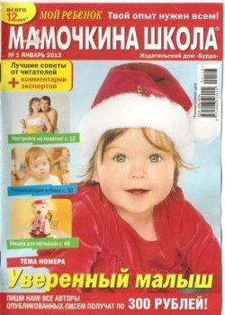 Журнал Мамочкина школа №1, 2013. Уверенный малыш
