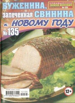 Золотая коллекция рецептов №135, 2012. Буженина, свнинина запечённая к новому году