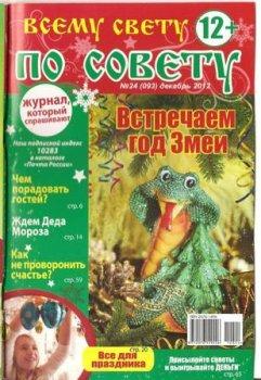 Журнал Всему свету по совету № 24, 2012. Встречаем год Змеи.