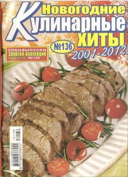Золотая коллекция рецептов №136, 2012. Новогодние кулинарные хиты 2001-2012