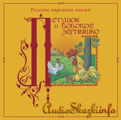 Русские народные сказки «Петушок и бобовое зернышко» (аудиосказки)