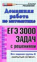 ГДЗ по математике к сборнику (Семенова, И.В. Ященко) «ЕГЭ: 3000 задач по математике. Все задания группы В»