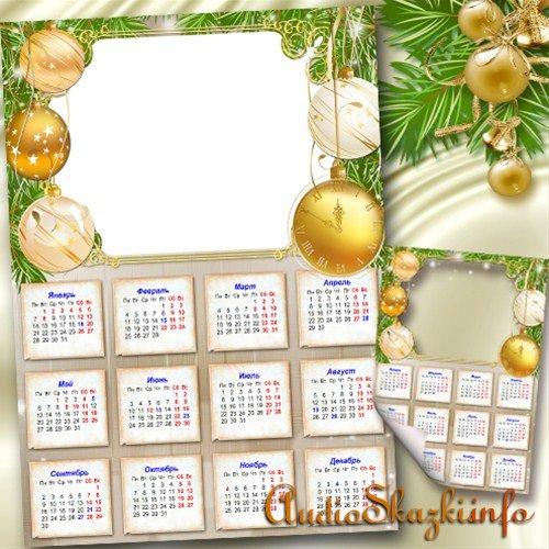 Календарь на 2013 год - Праздничный