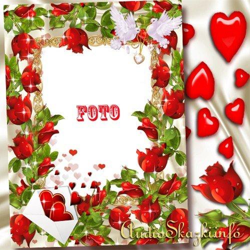 Фоторамка - Мое сердце для тебя!