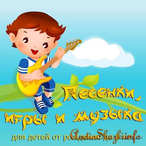 Песенки поздравления от детей