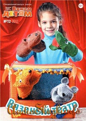 Вязание модно и просто. Вяжем детям. Спецвыпуск № 12 2012 Вязаный театр