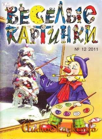 Весёлые картинки № 12, 2011