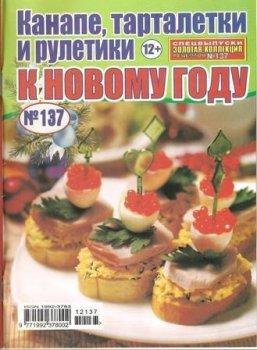 Золотая коллекция рецептов №137, 2012. Канапе, тарталетки и рулетики к Новому Году.