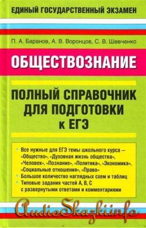 Обществознание. Полный курс подготовки к ЕГЭ Баранов П.А.