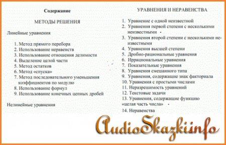 ЕГЭ 2013 по математике. Методы решения С6. Корянов А.Г.