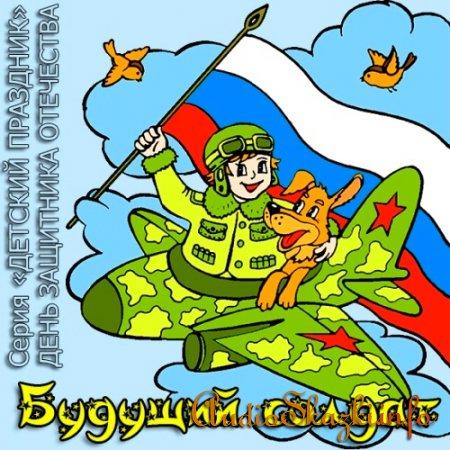 Дмитрий Трубачев. Будущий солдат (детские песни и минусовые фонограммы к 23 февраля и 9 мая)