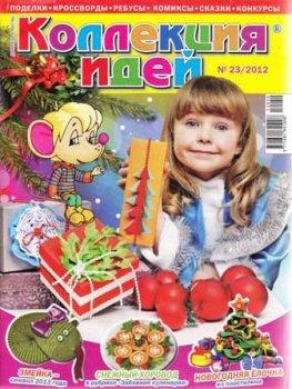 Детский журнал Коллекция идей № 23, 2012