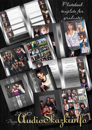 Шаблон фотокниги для выпускников-Темный стиль
