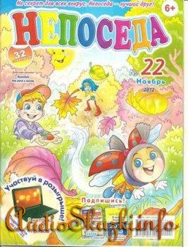 Детский журнал Непоседа №22, 2012