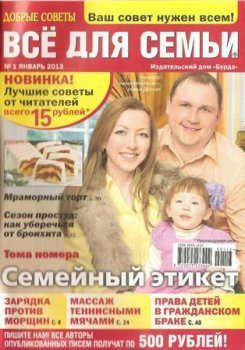 Журнал Всё для семьи №1, 2013. Принимаем гостей