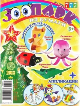 Деткий журнал Зоопарк из бумаги №1, 2013