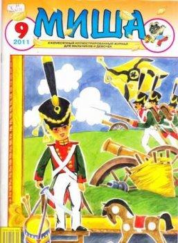 Детский журнал Миша №9, 2011