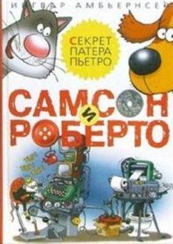 Детские книги. Самсон и Роберто. Секрет патера Пьетро