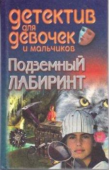 Детские книги. Подземный лабиринт