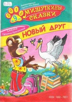Детский журнал Мишуткины сказки №9, 2012