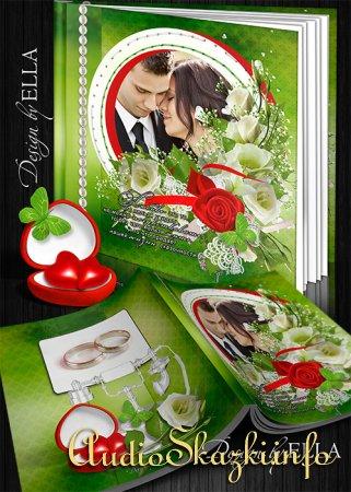 Шаблон свадебной-романтической фотокниги-Мое сердце