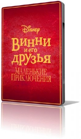 Мультфильм Винни Пух и его друзья. Маленькие приключения / Mini Adventures of Winnie The Pooh (серии 1-19) (2011-2012) BDRip