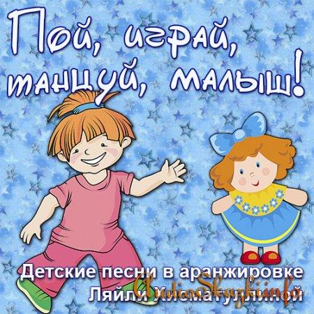 Ляйля Хисматуллина - Пой, играй, танцуй, малыш! Песни и минусовые фонограммы (3 CD)