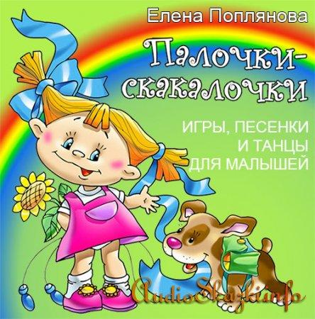 Елена Поплянова - Палочки-скакалочки. Песни и минусовые фонограммы