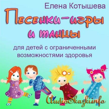 Елена Котышева - Песенки-игры и танцы для детей с ограниченными возможностями здоровья