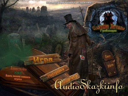Ожившие легенды: Гробовщик. Коллекционное издание (2012/RUS)