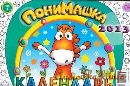 ПониМашка, №1, 2013. Календарь.