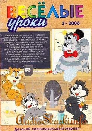 Весёлые уроки №3, 2006