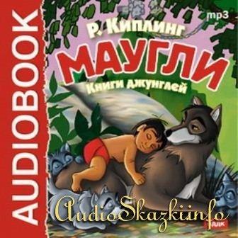 Маугли. Книги джунглей 1, 2 (аудио)