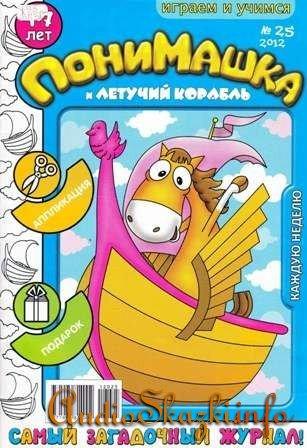 ПониМашка №25, 2012 – ПониМашка и летучий корабль