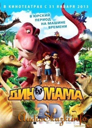 Диномама 3D / Dino Time (2012) CAMRip