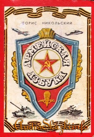 Армейская азбука