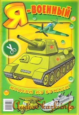 Я - военный