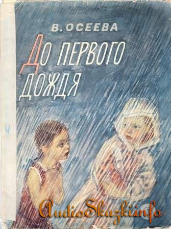 До первого дождя